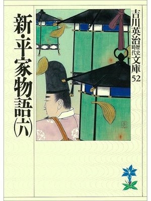 cover image of 新・平家物語(六)